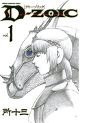 D-ZOIC 1(少年チャンピオン・コミックス)