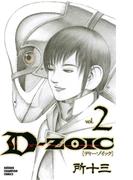 D-ZOIC 2(少年チャンピオン・コミックス)