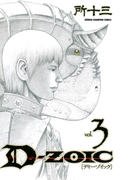 D-ZOIC 3(少年チャンピオン・コミックス)