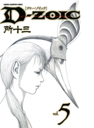 D-ZOIC 5(少年チャンピオン・コミックス)