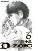 D-ZOIC 6(少年チャンピオン・コミックス)