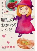 ママの味・芝田里枝の魔法のおかわりレシピ(Akita Essay Collection)