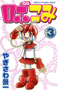 ロボこみ 3(少年チャンピオン・コミックス)