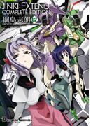 JINKI:EXTEND コンプリート・エディション(2)(電撃コミックスEX)