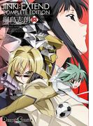 JINKI:EXTEND コンプリート・エディション(3)(電撃コミックスEX)