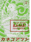BAMBi 2 remodeled(ビームコミックス)