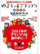 ゆるキャラ(R)グランプリ2014公式ガイドブック(幻冬舎単行本)