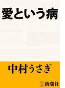 愛という病(新潮文庫)(新潮文庫)