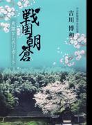 戦国朝倉(BoBoBooks)