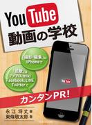 YouTube動画の学校(BoBoBooks)