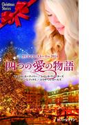 クリスマス・ストーリー2014 四つの愛の物語(クリスマス・ストーリー)