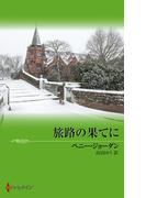 旅路の果てに(クリスマス・ストーリー)