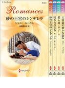 ハーレクイン・ロマンスセット9(ハーレクイン・デジタルセット)