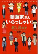 漫画家さん いらっしゃい! R's Bar ~漫画家の集まる店~(1)(ジェッツコミックス)