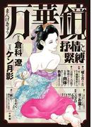 万華鏡 抒情と緊縛 (ビッグコミックス)(ビッグコミックス)