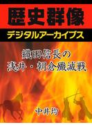 織田信長の浅井・朝倉殲滅戦(歴史群像デジタルアーカイブス)