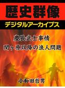 慶長武士事情関ヶ原以降の浪人問題(歴史群像デジタルアーカイブス)