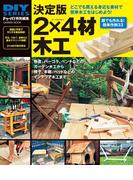 決定版 2×4材木工(DIYシリーズ)