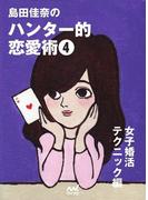 島田佳奈のハンター的恋愛術4 女子「婚活テクニック」編