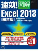 速効!図解 Excel 2013 総合版 Windows・Office 2013対応