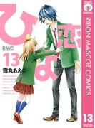 ひよ恋 13(りぼんマスコットコミックスDIGITAL)