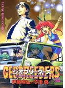 ジオブリーダーズAA(YKコミックス)