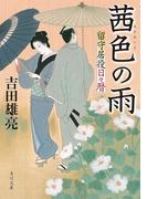 茜色の雨 留守居役日々暦(角川文庫)