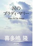 涙のブラディ・マリー(角川文庫)