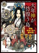 大年神が彷徨う島 探偵・朱雀十五の事件簿5(角川ホラー文庫)