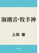 海潮音・牧羊神(角川文庫)