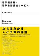 電子図書館・電子書籍貸出サービス