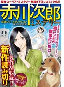 赤川次郎ミステリー 花嫁シリーズセレクション「崖っぷちの花嫁」(マンサンコミックス)
