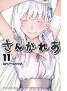 さんかれあ(11)