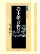 堤中納言物語(【笠間文庫】原文&現代語訳シリーズ)