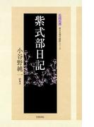 紫式部日記(【笠間文庫】原文&現代語訳シリーズ)
