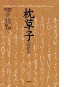 枕草子[能因本](【笠間文庫】原文&現代語訳シリーズ)
