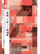 〈歴史〉を創った秋田藩 モノガタリが生まれるメカニズム