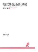 『源氏物語』系譜と構造