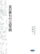 夏目漱石の言語空間