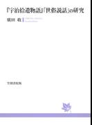 『宇治拾遺物語』「世俗説話」の研究