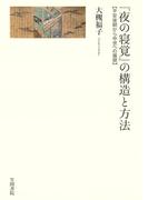 『夜の寝覚』の構造と方法 平安後期から中世への展開