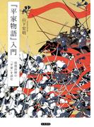 『平家物語』入門 琵琶法師の 「平家」を読む