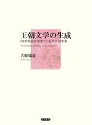王朝文学の生成 『源氏物語』の発想・「日記文学」の形態