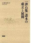 『沙石集』諸本の成立と展開