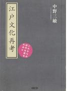 江戸文化再考 これからの近代を創るために(古典ルネッサンス)