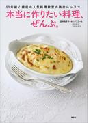 本当に作りたい料理、ぜんぶ。 50年続く銀座の人気料理教室の熱血レッスン(講談社のお料理BOOK)