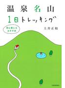温泉名山1日トレッキング : 初心者にもおすすめ
