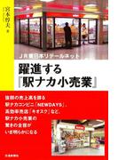 躍進する『駅ナカ小売業』 : JR東日本リテールネット