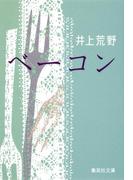 ベーコン(集英社文庫)
