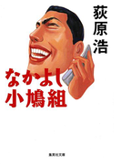 なかよし小鳩組(集英社文庫)